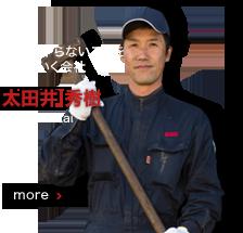 太田井 秀樹