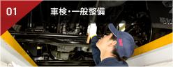 01 車検・一般整備